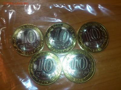 Бим 10 рублей ( 70 лет ) ------ 10 расколов ----- до 04.06 - DSC_0182.JPG