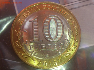 Бим 10 рублей ( 70 лет ) ------ 10 расколов ----- до 04.06 - DSC_0181.JPG
