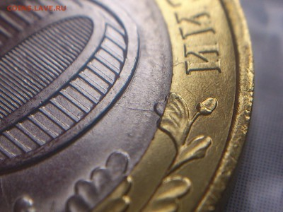 Бим 10 рублей ( 70 лет ) ------ 10 расколов ----- до 04.06 - DSC_0179.JPG