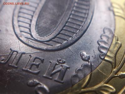 Бим 10 рублей ( 70 лет ) ------ 10 расколов ----- до 04.06 - DSC_0178.JPG