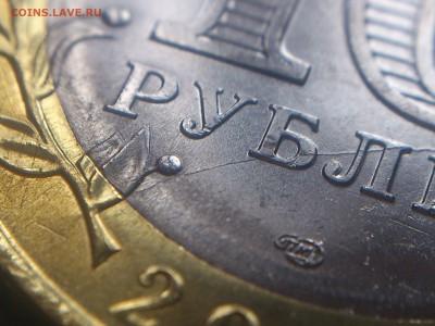 Бим 10 рублей ( 70 лет ) ------ 10 расколов ----- до 04.06 - DSC_0177.JPG