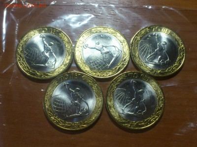 Бим 10 рублей ( 70 лет ) ------ 10 расколов ----- до 04.06 - DSC_0174.JPG