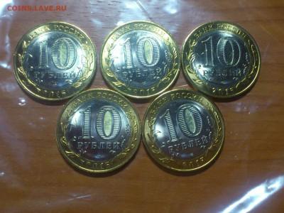 Бим 10 рублей ( 70 лет ) ------ 10 расколов ----- до 04.06 - DSC_0171.JPG