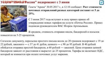 Услуги Почты России опять подорожают. - zn-0n9fpnO0