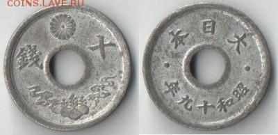 Монеты с отверстием в центре - Япония 5 сенов, 1944