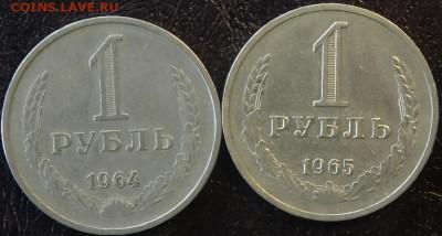 1 рубль 1965 и 1р 1964г до 05.05.17 - DSC08523