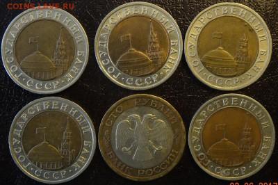 10р 1991 и 100р 1992 до 05.05.17 - 10.0