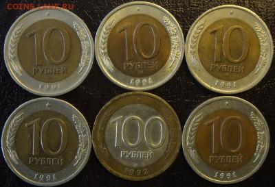 10р 1991 и 100р 1992 до 05.05.17 - 10
