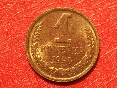 1 копейка 1990 штемпельная, UNC до 22-00 Мск 05.06.17 - IMGP7609.JPG