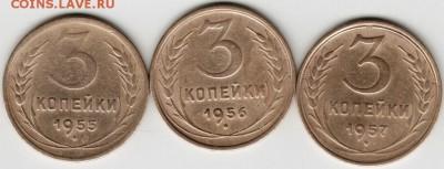 3 копейки 1955, 56, 1957 г.  до 23.00 09.06.17 г. - Scan-170603-0008