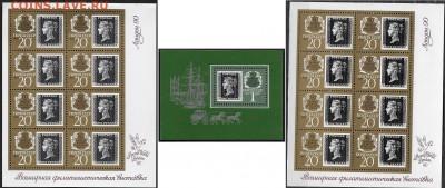 СССР 1990. 150 лет первой почтовой марке - 1990-800
