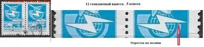 СССР после 1961 г. ФИКС. Любителям разновидностей. - 1976-1991. Двенадцатый стандарт. 5 к. Разновидность