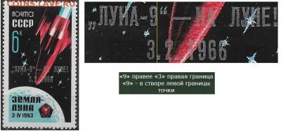 СССР после 1961 г. ФИКС. Любителям разновидностей. - 1966. Луна-9