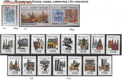 СССР 1990-1991. ФИКС - 1.1990. Блоки, марки