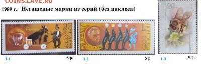 СССР 1986-1989. ФИКС - 2.1989. Из серий