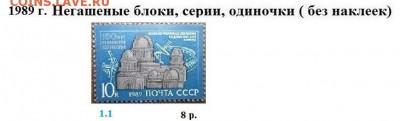 СССР 1986-1989. ФИКС - 1.1989. Блоки, серии, марки