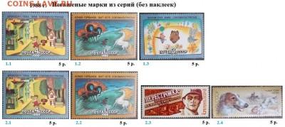 СССР 1986-1989. ФИКС - 2.1988. Из серий