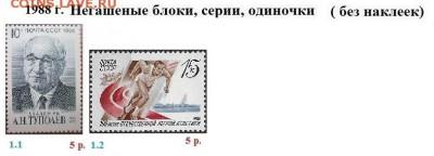 СССР 1986-1989. ФИКС - 1.1988. Блоки, серии, марки