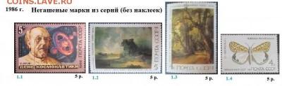 СССР 1986-1989. ФИКС - 2.1986. Из серий