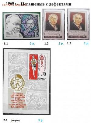 СССР 1965-1969. ФИКС - 4.1969. Негашеные с дефектами