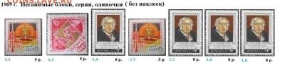 СССР 1965-1969. ФИКС - 1.1969. Блоки, марки