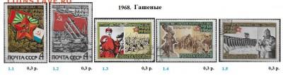 СССР 1965-1969. ФИКС - 5.1968. Гашеные