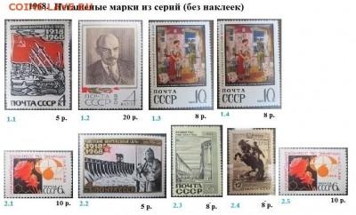 СССР 1965-1969. ФИКС - 2.1968. Из серий