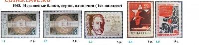 СССР 1965-1969. ФИКС - 1.1968. Блоки, марки