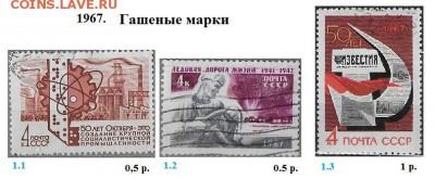 СССР 1965-1969. ФИКС - 5.1967. Гашеные