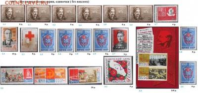 СССР 1965-1969. ФИКС - 1.1967. Блоки, марки