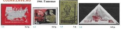 СССР 1965-1969. ФИКС - 5.1966. Гашеные