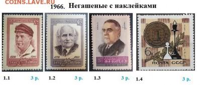 СССР 1965-1969. ФИКС - 3.1966. Негашеные с наклейками