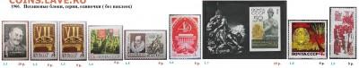 СССР 1965-1969. ФИКС - 1.1966 Блоки, марки