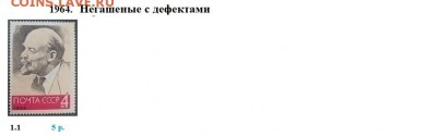 СССР 1961-1964. ФИКС - 4.1964. Негашеные с дефектами
