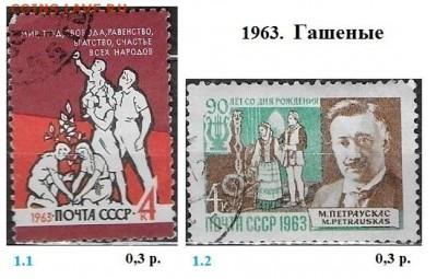 СССР 1961-1964. ФИКС - 5.1963. Гашеные