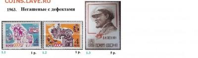 СССР 1961-1964. ФИКС - 4.1963. Негашеные с дефектом