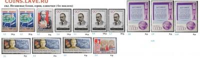 СССР 1961-1964. ФИКС - 1.1963. Блоки, серии, марки