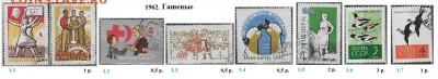 СССР 1961-1964. ФИКС - 1962.5 Гашеные