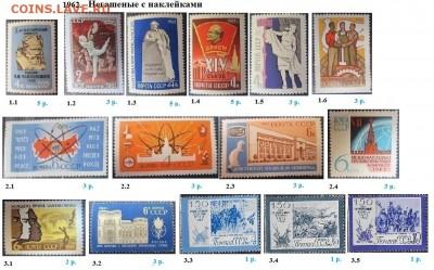 СССР 1961-1964. ФИКС - 1962.3 Негашеные с наклейками.JPG