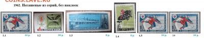 СССР 1961-1964. ФИКС - 1962.2 Из серий