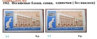 СССР 1961-1964. ФИКС - 1962.1 Блоки, серии, марки