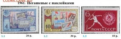 СССР 1961-1964. ФИКС - 1961.3 Негашеные с наклейками