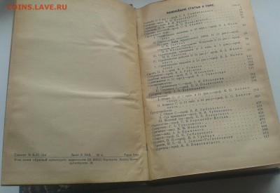 Энц.словарь Гранат том 41 частьv - 20170604_124709-1