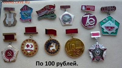 Знаки разные по 50 и 100 руб. Фикс. До 05.06. в 19:00 мск - 100 руб (1).JPG