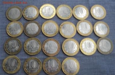 22 монеты БИМ разные с номинала до 06.06.17 в 22.00Мск - DSC00890.JPG