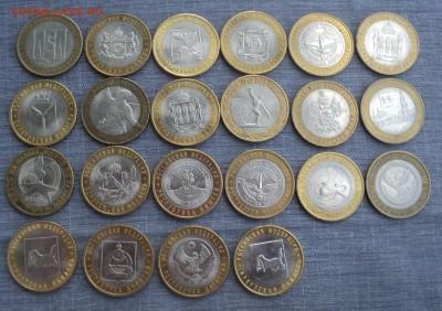 22 монеты БИМ разные с номинала до 06.06.17 в 22.00Мск - DSC00887.JPG
