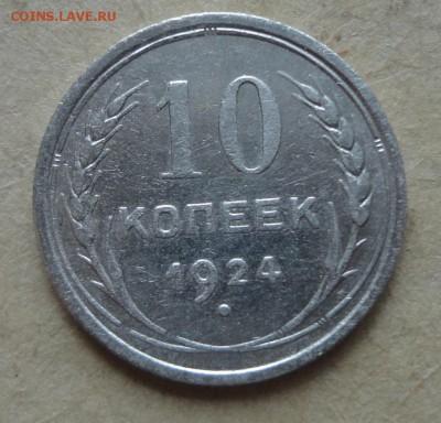 10коп 1924г Две  монеты - 003.JPG