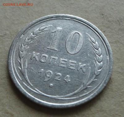 10коп 1924г Две  монеты - 004.JPG
