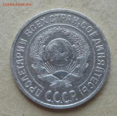 10коп 1924г Две  монеты - 005.JPG
