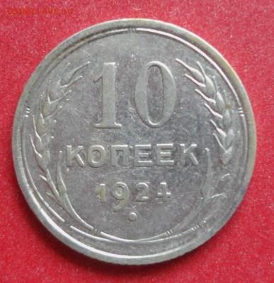 10коп 1924г Две  монеты - 007.JPG